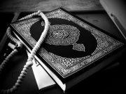 Al Quran Syifa (Obat)