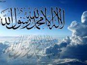 Pengantar Memahami Aqidah Ahlus Sunnah Wal Jama'ah (2) (Sikap Ahlus Sunnah Terhadap Asma'ul Husna dan Shifat Al 'Ulya)