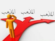 Mengikuti Mazhab Yang Berbeda-Beda